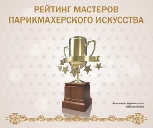 reytingovaya_sistema