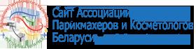 Сайт Парикмахеров и Косметологов Беларуси