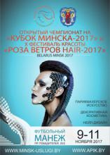 МЕЖДУНАРОДНЫЙ ФЕСТИВАЛЬ РОЗА ВЕТРОВ HAIR- 2017